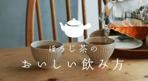 ほうじ茶のおいしい飲み方