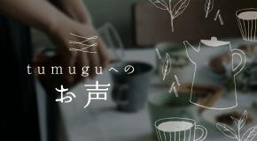 tumuguへのお声