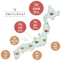 全国ほうじ茶MAP