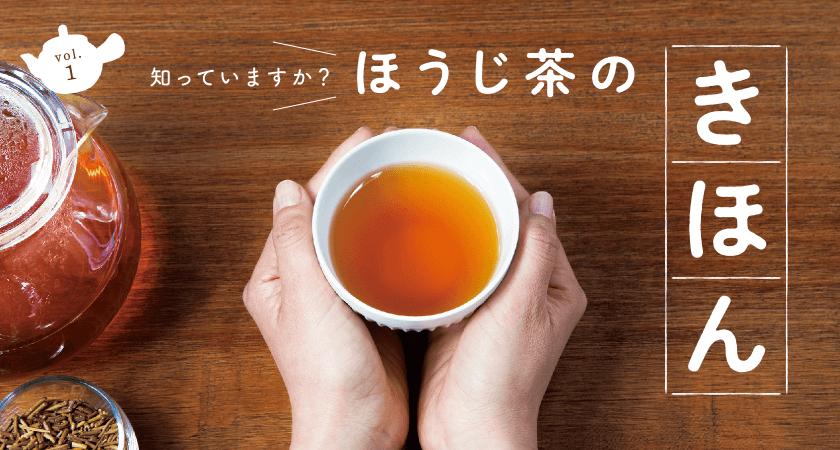 vol.1 知っていますか?ほうじ茶のきほん