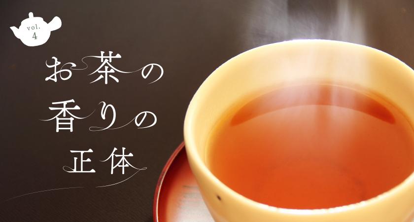 お茶の香りの正体