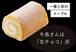 一番人気のメープル,牛島さんは 「生チョコ」派