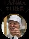 十九代蔵元 中川社長