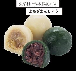 矢部村で作る伝統の味、よもぎまんじゅう