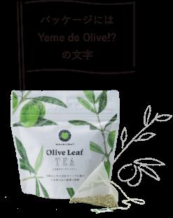 パッケージにはYame de olive!?の文字