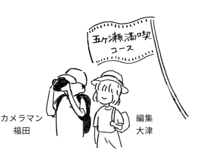 カメラマン 福田,編集 大津