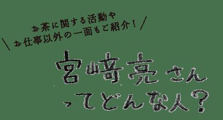 お茶に関する活動やお仕事以外の一面もご紹介!宮崎亮さんってどんな人?