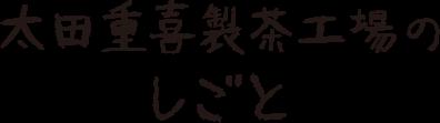 太田重喜製茶工場のしごと