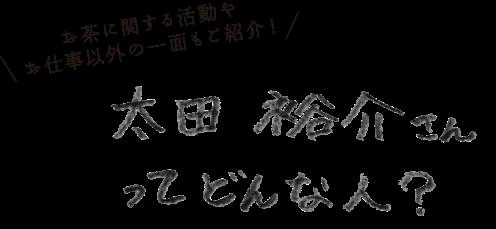 お茶に関する活動やお仕事以外の一面もご紹介!太田裕介さんってどんな人?