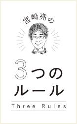 宮崎亮の3つのルール