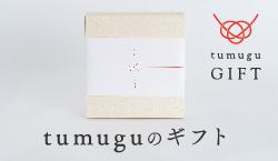 tumuguのギフト