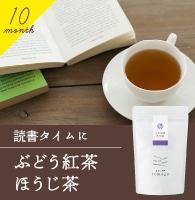 ぶどう紅茶ほうじ茶