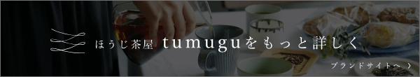 ほうじ茶屋tumuguをもっと詳しく ブランドサイトへ
