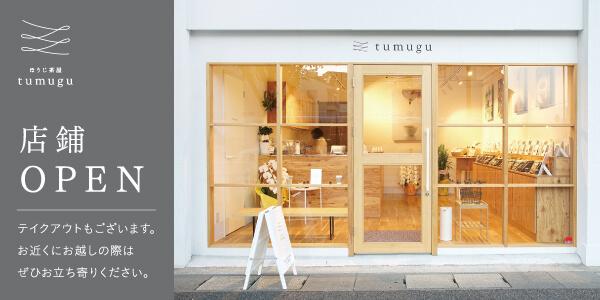 ほうじ茶屋tumugu店舗OPEN