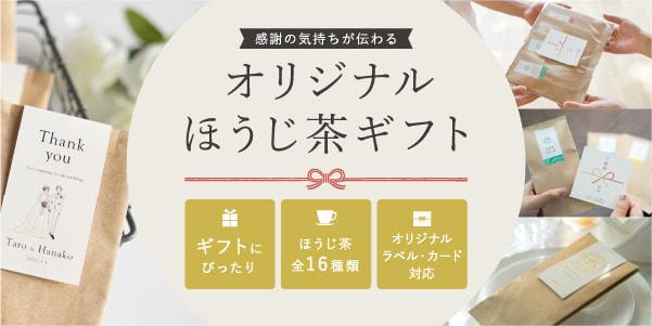 オリジナルほうじ茶ギフト