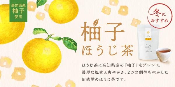 柚子ほうじ茶