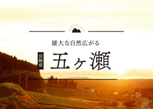 雄大な自然広がる 宮崎県 五ヶ瀬