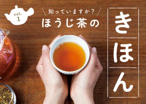 知っていますか?ほうじ茶のきほん