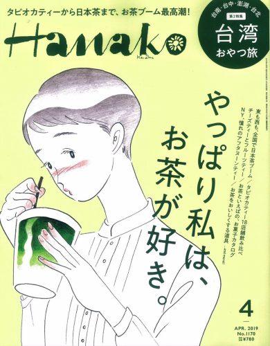 『Hanako 2019年4月号』で紹介されました。