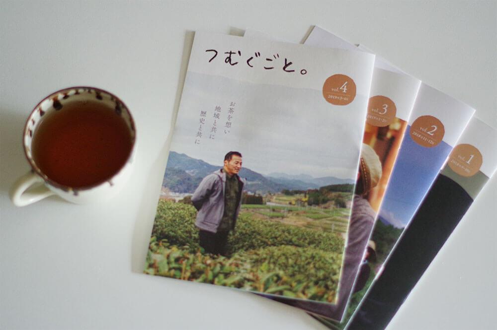 つむぐごと。vol.4(2019年3・4月)