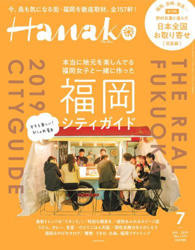 『Hanako 2019年7月号』で紹介されました。