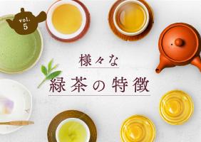 様々な緑茶の特徴