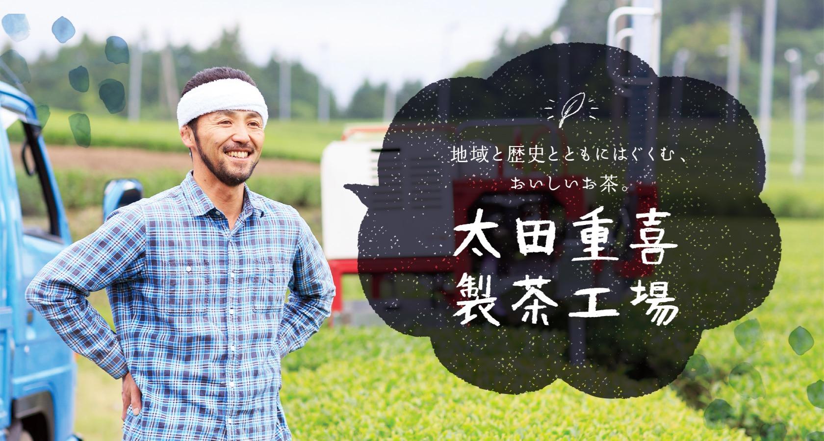 地域と歴史とともにはぐくむおいしいお茶太田重喜製茶工場